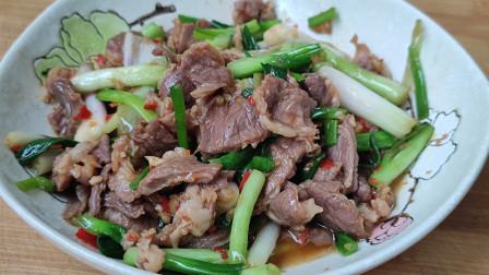 葱爆护心肉的做法,鲜香有嚼劲,比牛肉还好吃,下酒下饭都不错