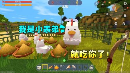 迷你世界:人怕出名鸡怕胖,我以为当动物更舒服,不曾想会被吃掉