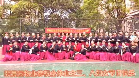 颐景园物业恭祝全体业主三、八妇女节日快乐