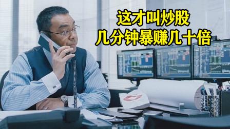 这才叫炒股!短短几分钟,刘青云就帮别人赚了几千块!窃听风云2