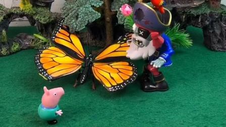 蝴蝶在休息,海盗想要抓蝴蝶,机智的乔治提醒了蝴蝶
