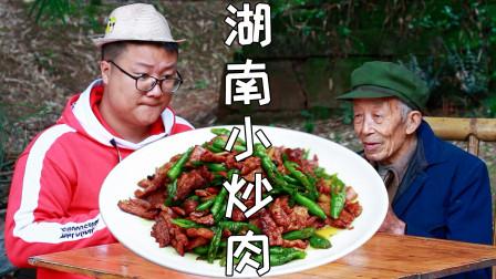 湖南名菜小炒肉怎么炒才香,这样做香辣入味,配上米饭绝了