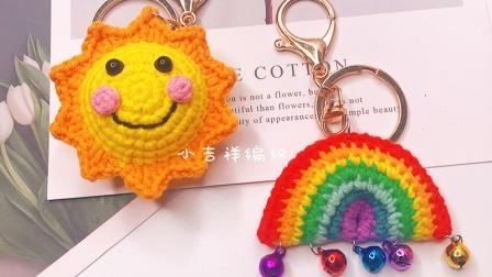 小吉祥编织 第57集 想做你的小太阳 钩针小太阳和彩虹编织视频教程(上)