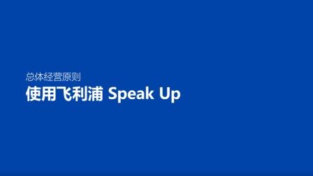 GBP_02_Using Philips Speak Up