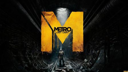 《地铁:最后的曙光》重制版 第十期 穿越地狱