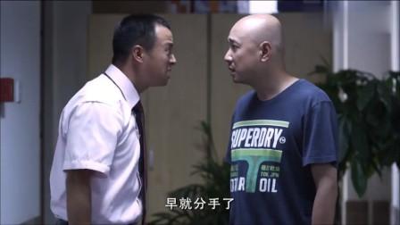 大男当婚:保安队长赖着不走,曹小强紧急救场,霸气守护刘晨曦!