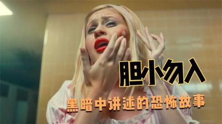 恐怖片:姑娘脸上冒出一根黑毛 轻轻一碰 钻出无数小蜘蛛