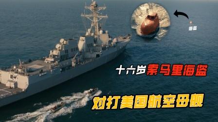 十六岁索马里海盗劫持美国巨轮,对打航空母舰,真实事件改编