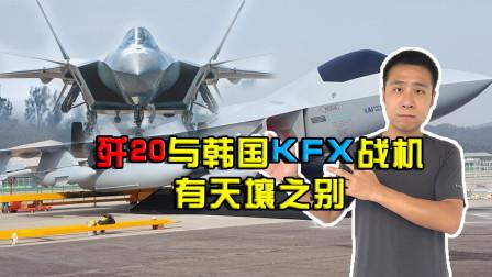 这也算国产战机?歼20与韩国KFX有天壤之别,国力差距一目了然