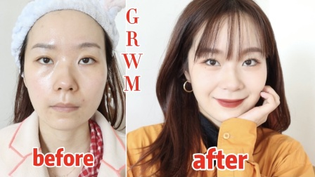 GRWM 换头日常妆分享