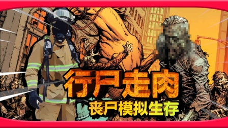 穿上消防服站撸丧尸!#逍遥小枫:行尸走肉模组生存:第3期!
