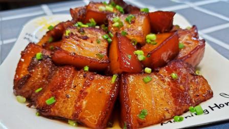 家庭版红烧肉做法,香软入味肥而不腻,操作简单比饭店做的还好吃