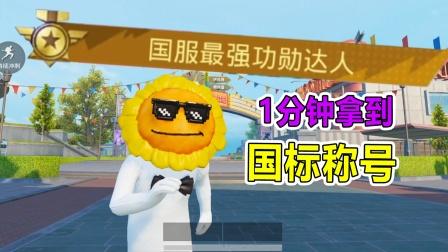 爆笑吃鸡:1分钟获得国标称号,0.01%的人才有,手慢者无!