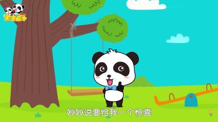 孩子爱看动画宝宝巴士:树叶