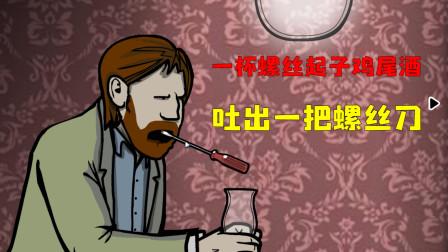 绣湖剧院:男人嘴吐螺丝刀?女人嘴射激光炮!