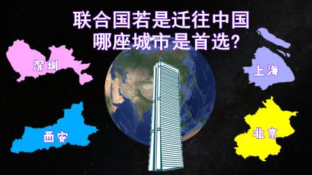 """中国四城谁最有资格""""供养""""联合国?引发众人热议,美国尴尬了!"""