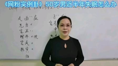 《网粉实例卦》50岁男近半年失眠怎么办