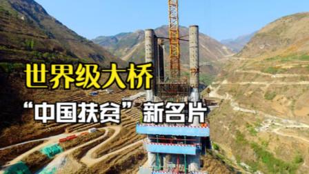 贫困县自筹建起世界级大桥,破全球桥梁纪录,厉害了我的国