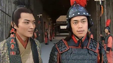 大汉:皇帝让季擒虎追查逃犯,正值迷茫之际,太子出手相助!