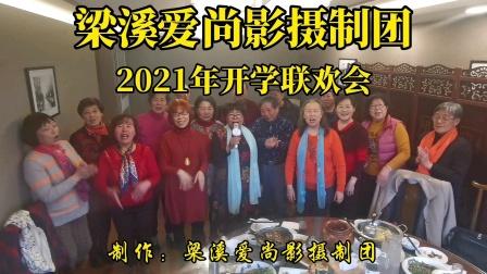 梁溪爱尚影摄制团2021年开学联欢会