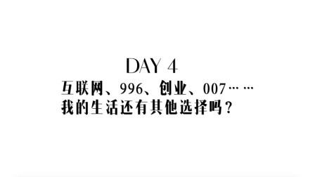 智美七日谈丨996是宿命吗?去大企业当螺丝钉还有价值吗?