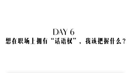 """智美七日谈丨怎样在职场为自己赢得""""话语权""""?"""