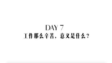 智美七日谈丨工作那么辛苦,意义是什么?