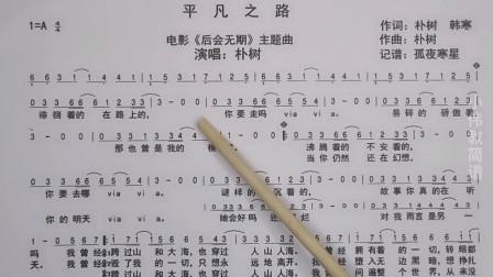 唱谱学习《平凡之路》老师带你每天学习唱谱知识