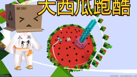迷你世界:西瓜跑酷,人王不敢吃太多,怕西瓜子长在牙上
