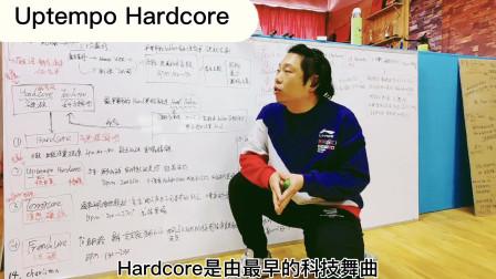 蟲虸曳步舞鬼步舞「Haedcore舞曲分支(一)」教学教程