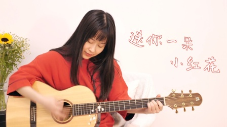 【Nancy弹唱】送你一朵小红花 吉他翻唱 南音吉他小屋