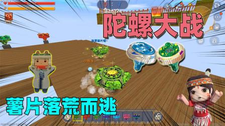 迷你世界:妮妮苦练技巧,终于找到方法打败薯片,结果他跑了