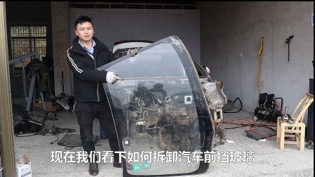 你知道汽车前挡风玻璃是如何拆下来的吗?