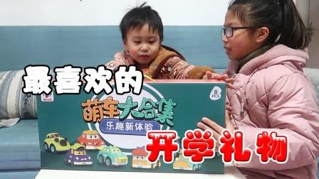 弟弟上幼儿园后,姐姐送弟弟最喜欢的开学礼物,8辆汽车一起比赛