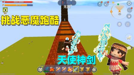 迷你世界:妮妮带着天使神剑,挑战恶魔路,帮薯片得到恶魔神器