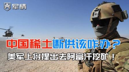 中国稀土断供该咋办?美军上将提出狠招:去阿富汗挖矿!