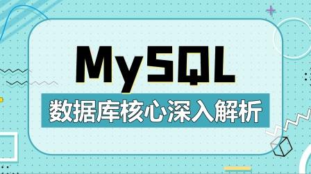 MySQL数据库实战精讲教程-003-登录MySQL.avi