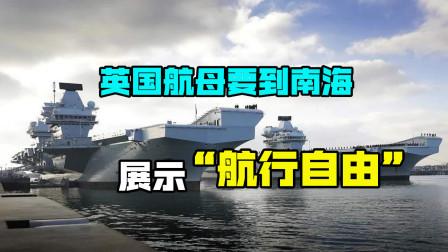 """英国航母软硬件都""""拉胯"""",就这还要到南海展示""""航行自由""""?"""