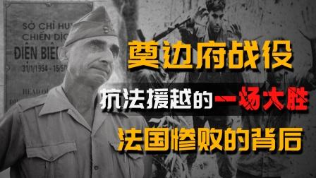 令美法沮丧的奠边府战役:越军歼灭16000法军