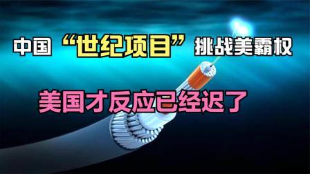 """突然冒出?中国""""世纪项目""""挑战美霸权,基辛格:美国将成为孤岛"""