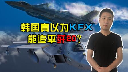 有了KFX就能追平歼20?韩国人想多了,至少还落后中国10年
