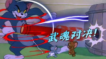 猫和老鼠被玩坏了?看汤姆和老鼠的武魂对决