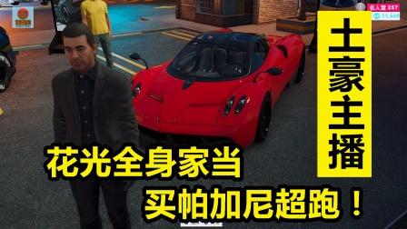 飙酷车神2:熊哥花光所有家当买来的帕加尼超跑究竟有多拉风
