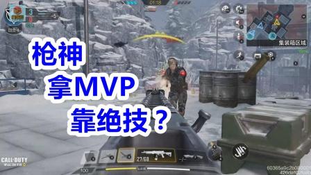 使命召唤手游:萝莉音熊嫂还想争MVP?枪神熊哥笑了!