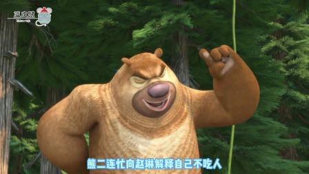 熊出没:光头强掉进陷阱,熊二赵琳成为好朋友!