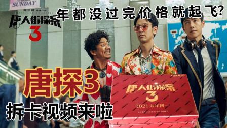 唐人街探案3电影收藏卡来了!一地个系列电影IP盒卡上市,试拆春节最热门影视盒卡