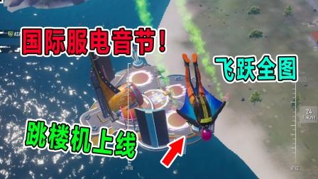 爆笑吃鸡:国际服电音节上线啦!利用跳楼机可以飞越全图!