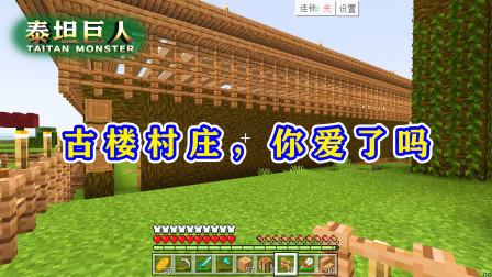 我的世界泰坦巨人28:修一座古楼村庄!面积超3个足球场,宏伟!