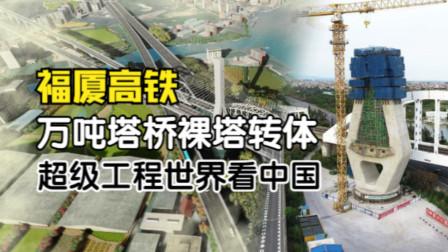 万吨桥塔空中转体!中国高铁又一大创新,看裸塔转体全过程