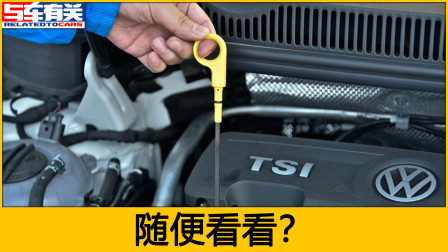 教你怎样正确使用机油尺,很多车主用错了,这么看的才准确
